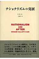 ナショナリズムの発展