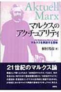 マルクスのアクチュアリティ マルクスを再読する意味
