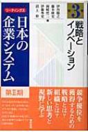 戦略とイノベーション リーディングス日本の企業システム第2期