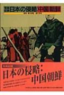 写真記録 日本の侵略:中国・朝鮮