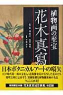 植物画の至宝 花木真寫