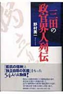 三田の政官界人列伝