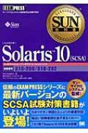 Solaris 10SCSA SUN教科書