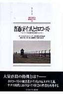 普通のドイツ人とホロコースト ヒトラーの自発的死刑執行人たち MINERVA西洋史ライブラリー