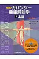 カパンジー機能解剖学 カラー版 1 原著第6版
