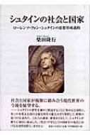 シュタインの社会と国家 ローレンツ・フォン・シュタインの思想形成過程
