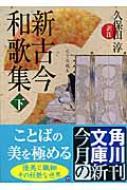 新古今和歌集 下 角川ソフィア文庫