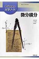 Primary大学ノート 微分積分