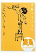 光村ライブラリー 第4巻 くまの子ウーフ ほか