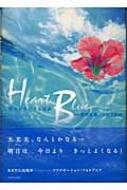 Heart Blue 幸せを手にする秘訣 RYU SELECTION
