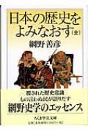 日本の歴史をよみなおす 全 ちくま学芸文庫