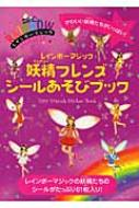 レインボーマジック 妖精フレンズ シールあそびブック