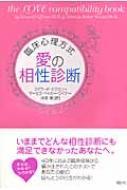 臨床心理方式愛の愛性診断 講談社の実用BOOK