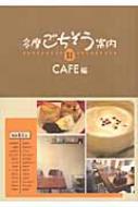 多摩ごちそう案内 2 CAFE編