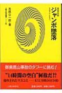 ジャンボ墜落 人間の科学叢書