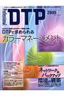 PROFESSIONAL DTP NUMBER 200508