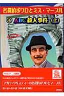 ABC殺人事件 上 名探偵ポワロとミス・マープル