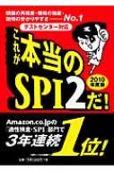 これが本当のSPI2だ! 2010年度版