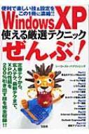 Windows XP使える厳選テクニック「ぜんぶ」!