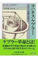 ヨハネス・ケプラー 近代宇宙観の夜明け ちくま学芸文庫