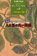 生き物文化誌ビオストーリー vol.9 特集 豆の生き物文化誌 人と豆の丸い関係