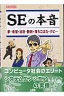 SEの本音 夢・希望・出世・挫折・落ちこぼれ・クビ… I・O BOOKS