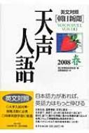 英文対照 朝日新聞天声人語 2008春 VOL.152
