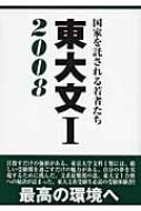 東大文1 2008 国家を託される若者たち