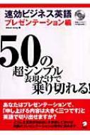 速効ビジネス英語プレゼンテーション編 50の超シンプル表現だけで乗り切れる!
