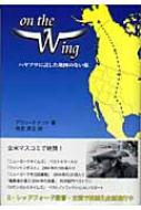 On the Wing ハヤブサに託した地図のない旅 柏艪舎文芸シリーズ