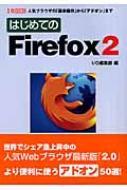 はじめてのFirefox2 I・O BOOKS