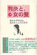 判決と、女の髪 1部 鶴文学叢書