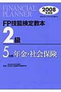 FP技能検定教本2級 5|2008年度版 年金・社会保険