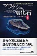 マラケシュの贋化石 上 進化論の回廊をさまよう科学者たち
