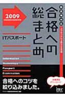 合格への総まとめITパスポート 2009