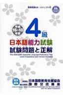 日本語能力試験4級試験問題と正解 平成16〜18年度