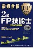 最短合格 2級FP技能士 2008年度版 下巻