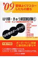 要領よくマスターしたもの勝ち はり師・きゅう師国家試験 '09 1