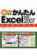 10日で習得!かんたんExcel2007レッスンブック 標準編