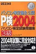 できる式問題集 パソコン検定試験問題集 P検2004 3級 できる式問題集シリーズ