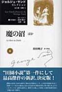 ジョルジュ・サンド セレクション 第6巻