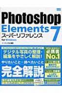 Photoshop Elements 7 スーパーリファレンスfor Windows