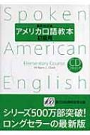 アメリカ口語教本・初級用