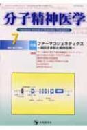 分子精神医学 4-3