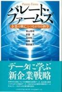 家富洋|ローチケ×HMV&BOOKS onl...