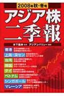 アジア株二季報 2008年秋・冬号