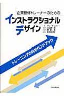 企業研修トレーナーのためのインストラクショナルデザイン トレーニングの科学ハンドブック