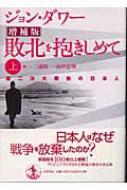 敗北を抱きしめて 上 第二次大戦後の日本人