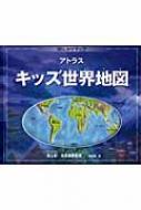 アトラス キッズ世界地図 3Dしかけマップ