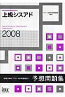 上級シスアド予想問題集 2008